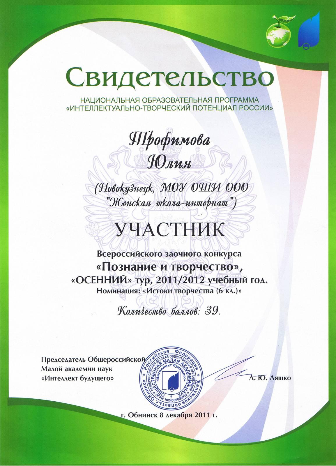 Всероссийский конкурс педагогические знания